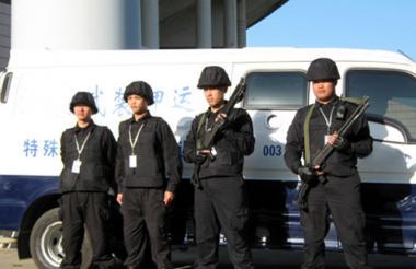 武装押运 中特保安保护航