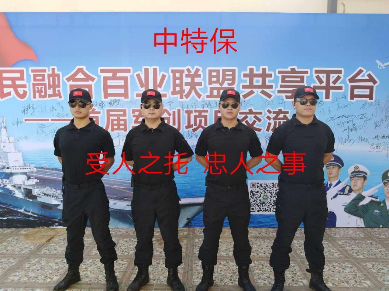 上海保安服务公司